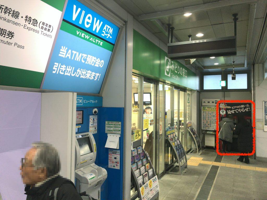 大塚駅(ビグロ)