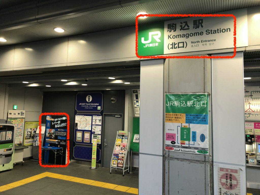 駒込駅(ガンペリー)