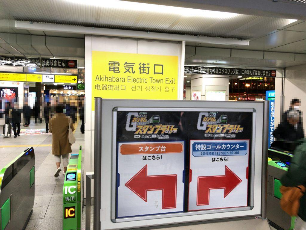 特設ゴール(秋葉原駅)