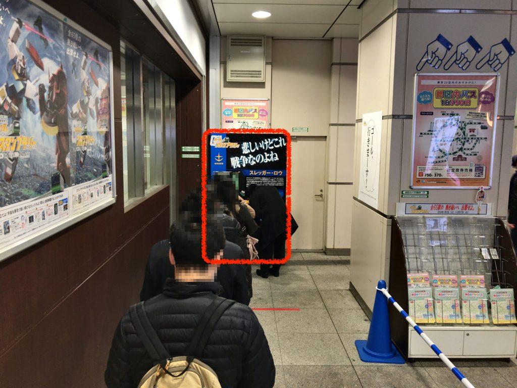 秋葉原駅(スレッガー・ロウ)★特設ゴール駅