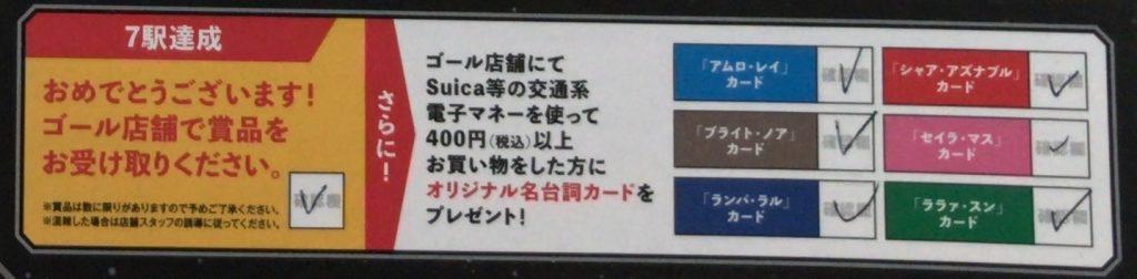 ②【7駅達成+400円分の商品購入】オリジナル名台詞カード(全6種類)
