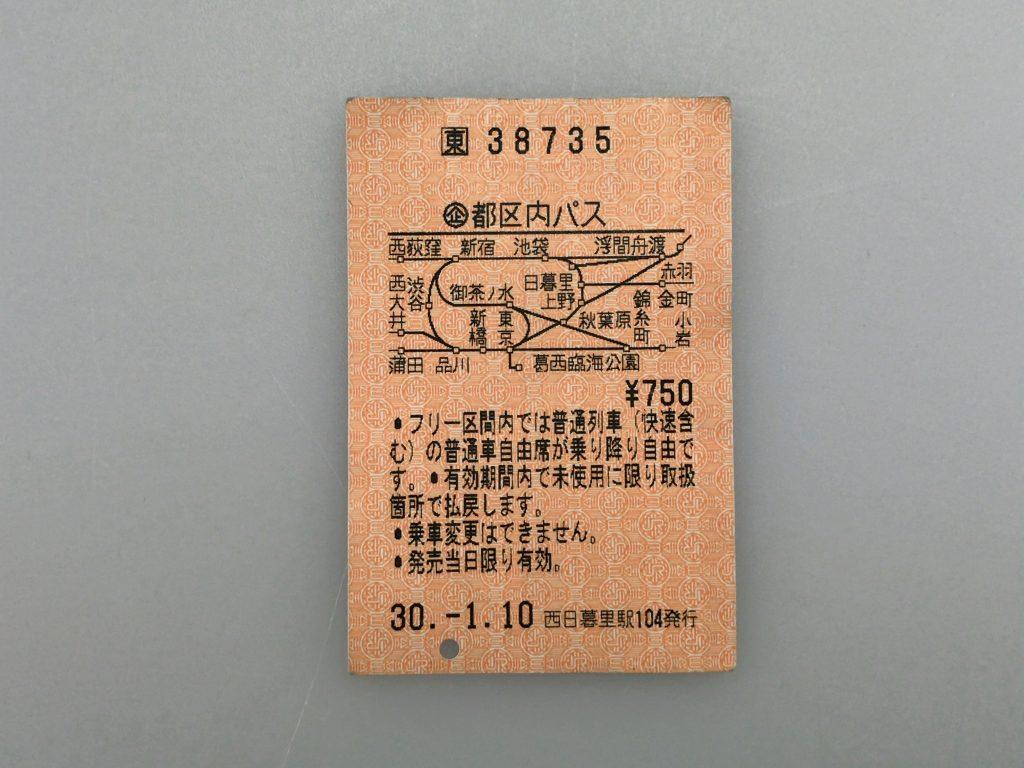 【注意点③】常磐線エリア・東京モノレールは都区内パスが利用できない!