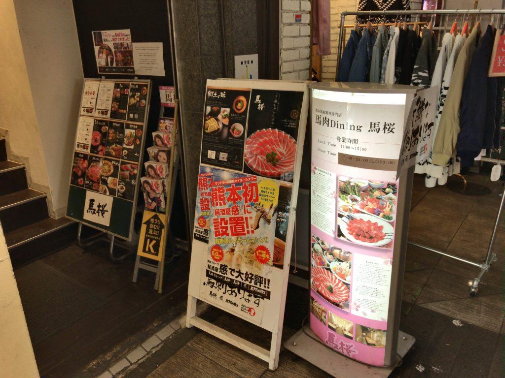 熊本で馬桜に行ってはいけない3つの理由