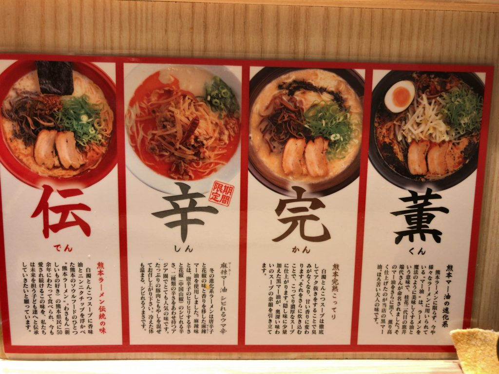 熊本ラーメンの人気店「伝」のメニュー