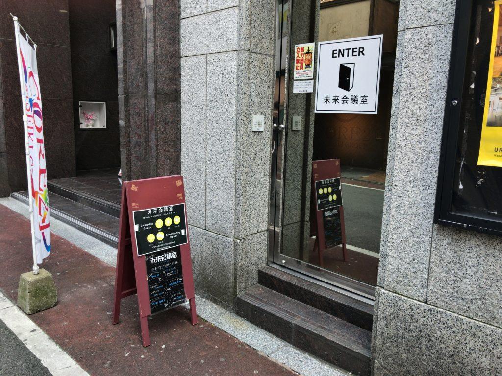 熊本のコワーキングスペース「未来会議室」の外観