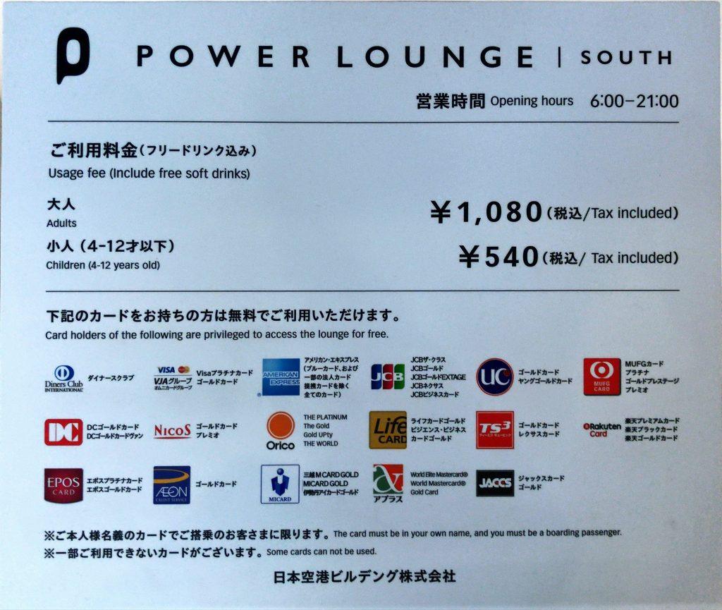 POWER LOUNGE SOUTHの利用料金
