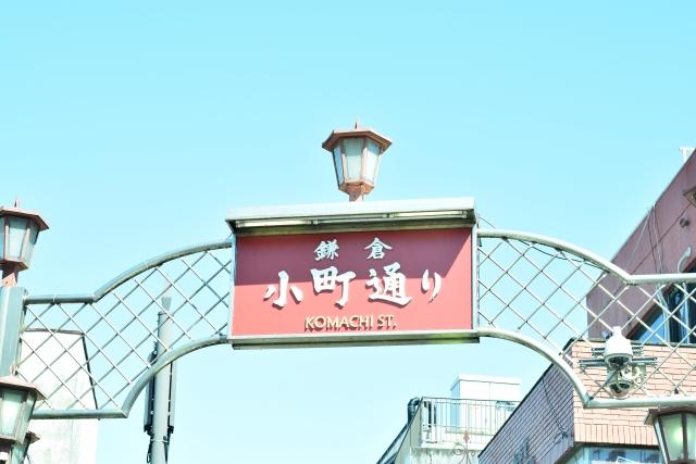 お洒落手ぬぐいを探すなら…鎌倉小町通りがオススメ!