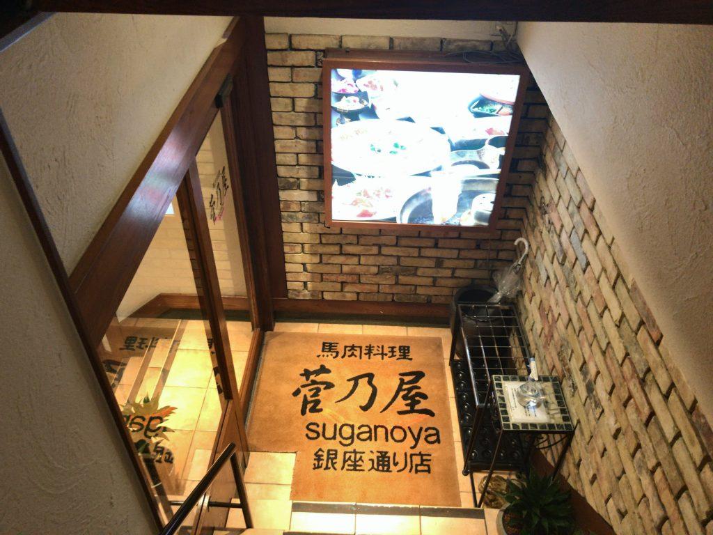 菅乃屋銀座通り店の外観