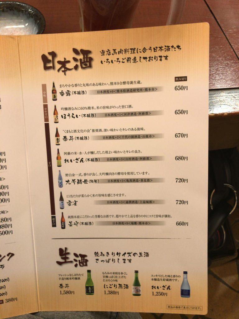 菅乃屋銀座通り店のメニュー