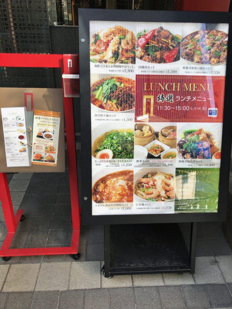 過門香 赤坂溜池山王店の外観