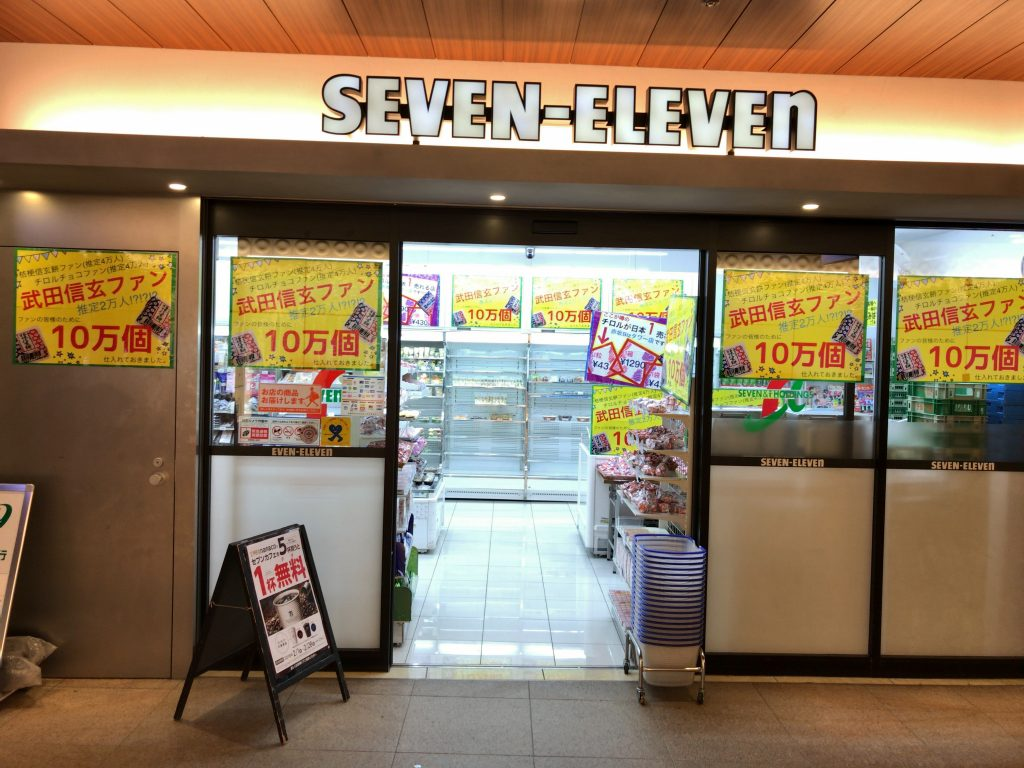 セブンイレブン赤坂BLITZタワー店の狂気