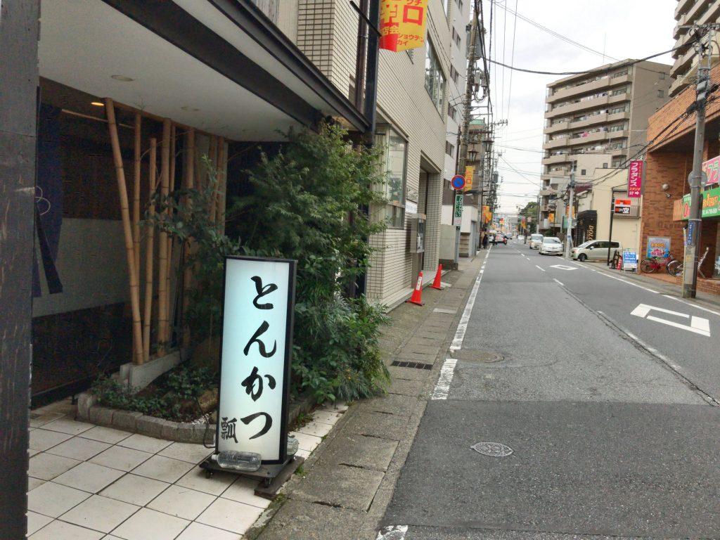柏のとんかつの名店「瓢」の外観