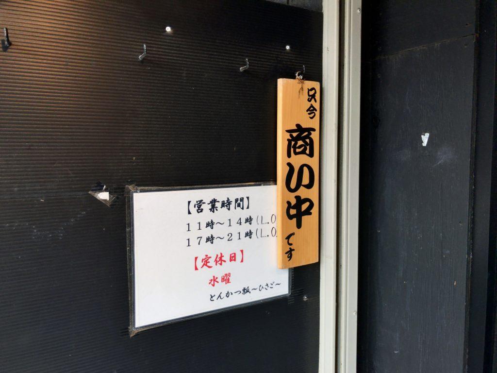 【柏】1,400円の絶品とんかつランチの瓢(ひさご)が凄い!
