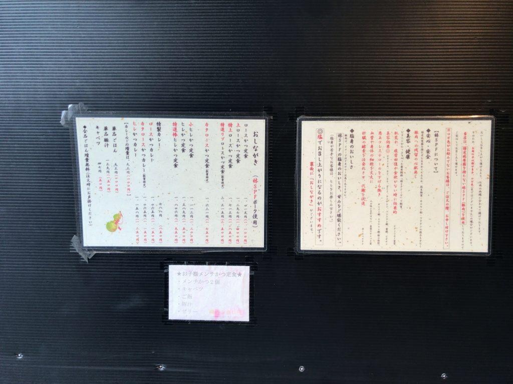 柏のとんかつの名店「瓢」のメニュー