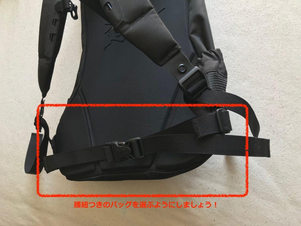 【ポイント②】荷物が重い人は腰ベルト付きを選びましょう