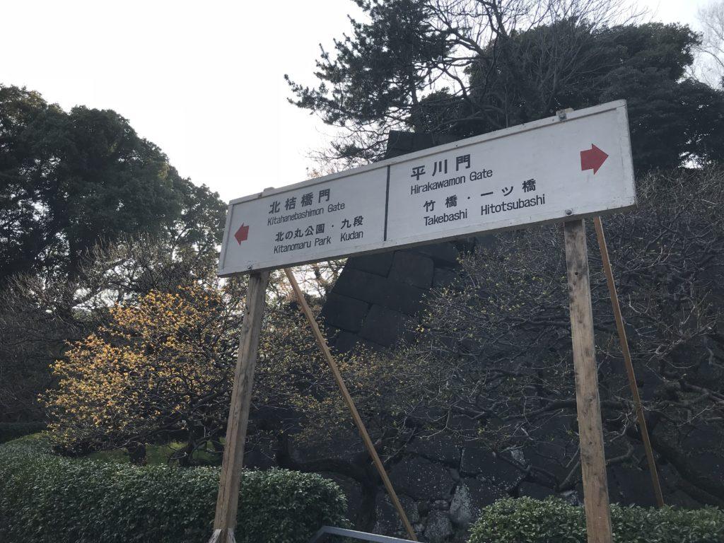 ⑪帰りは平川門から
