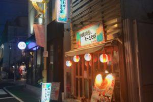 【自由が丘】飲み放題つき2,800円!沖縄料理たいよう食堂が凄い!