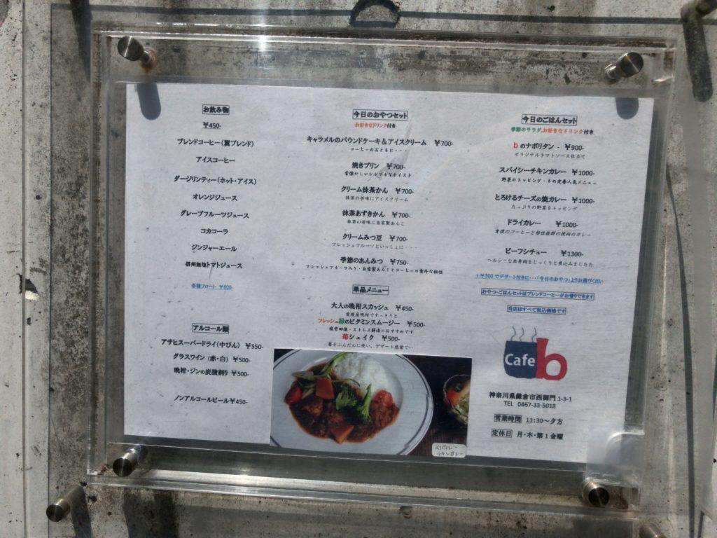 鎌倉の隠れ家カフェ cafe bの外観