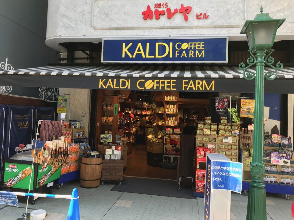 カルディ鎌倉店の外観