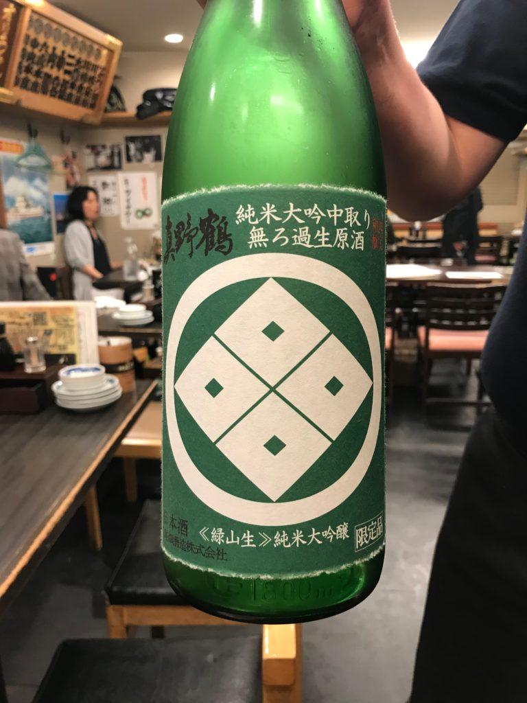 真野鶴 緑山生 純米大吟中取り無濾過生原酒(980円)
