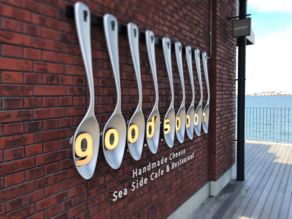 good spoonみなとみらい店の外観
