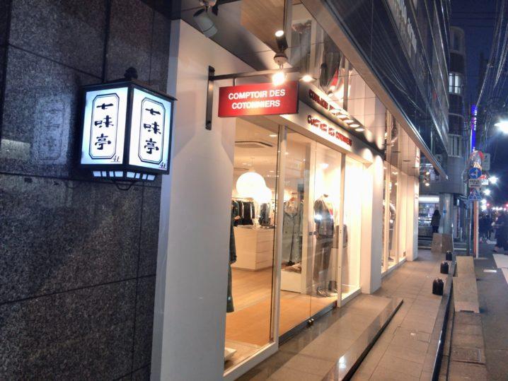 【自由が丘】大人気居酒屋「七味亭(しちみてい)」潜入レポート