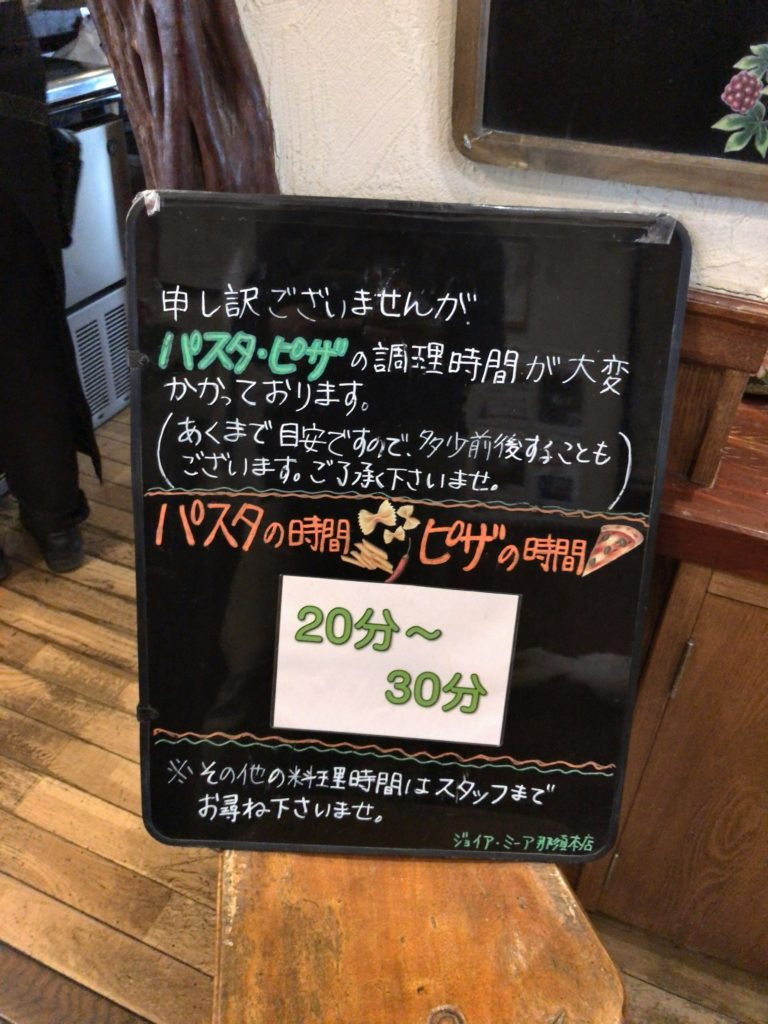 ジョイアミーア那須本店の店内