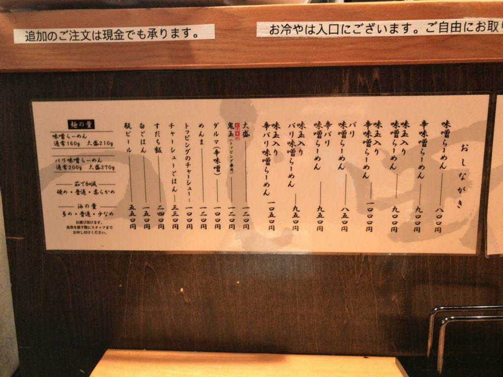 つじ田味噌の章のメニュー