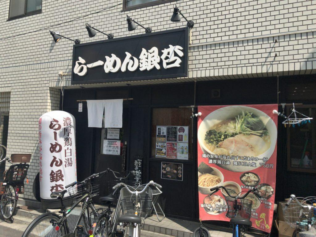 らーめん銀杏(亀有店)の外観