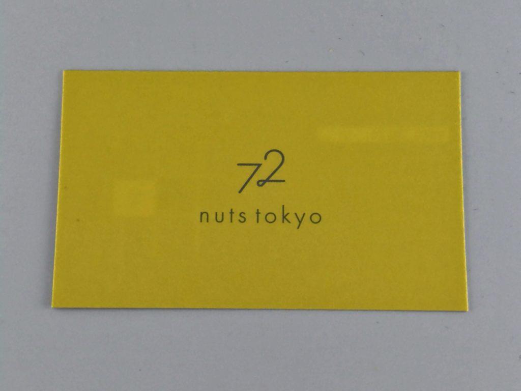 NUTS TOKYO広尾店