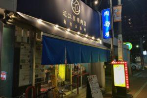 【亀有】近江屋精肉店 亀有出張所が衝撃的すぎる