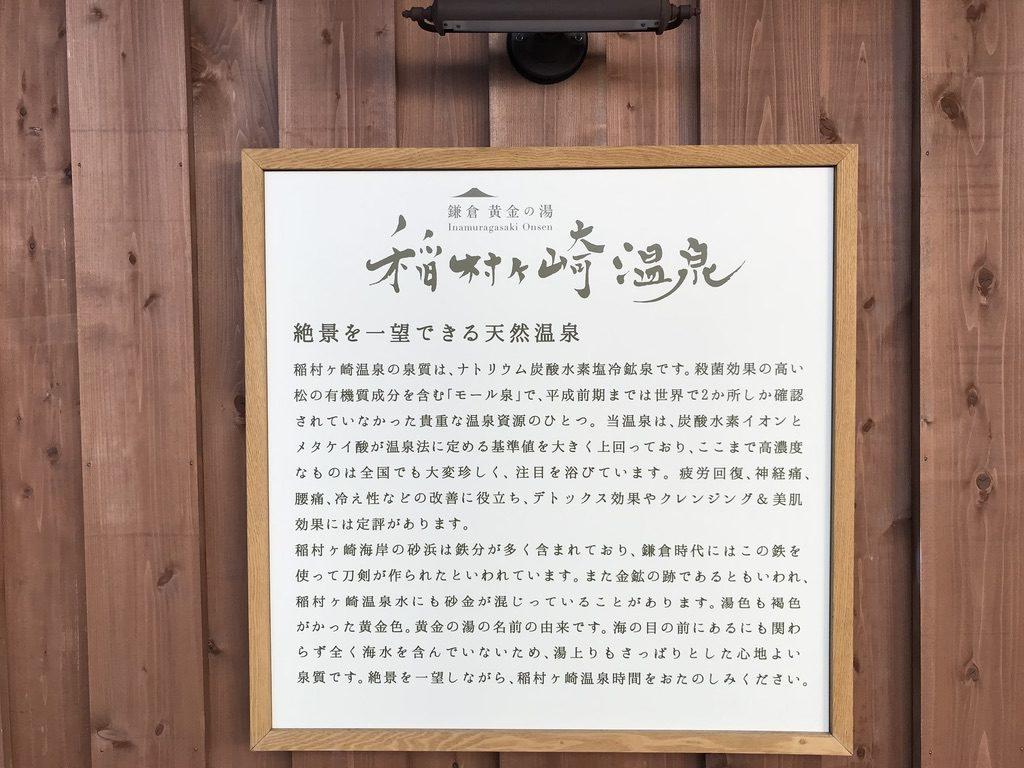 稲村ヶ崎温泉の外観