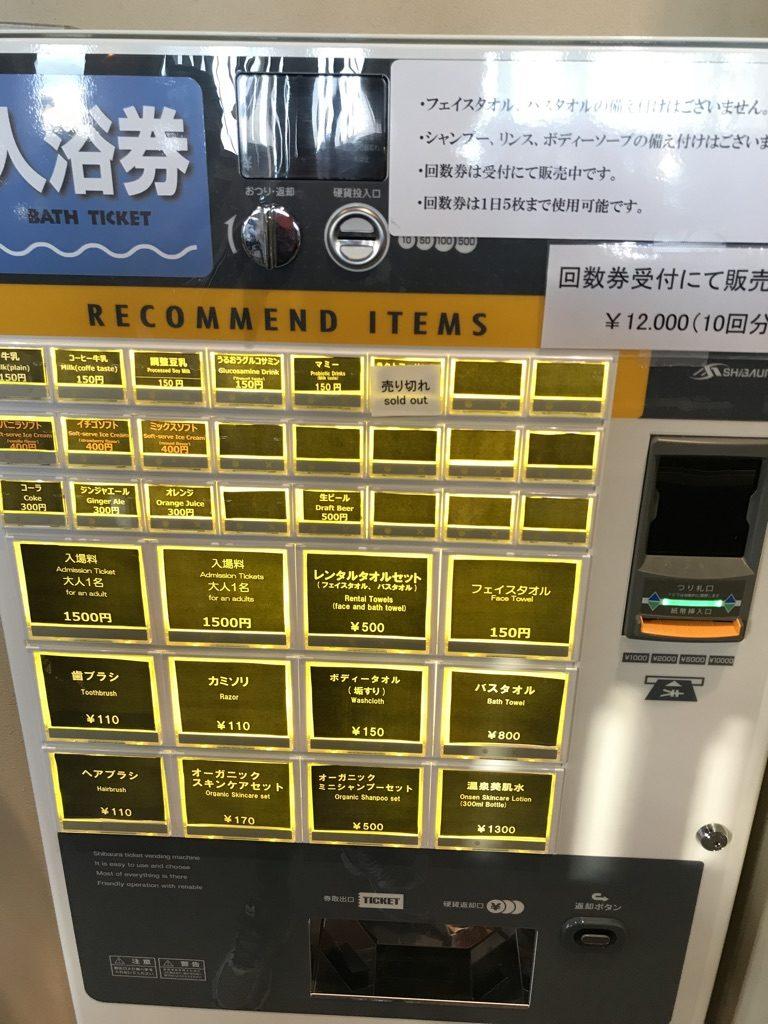 稲村ヶ崎温泉の券売機