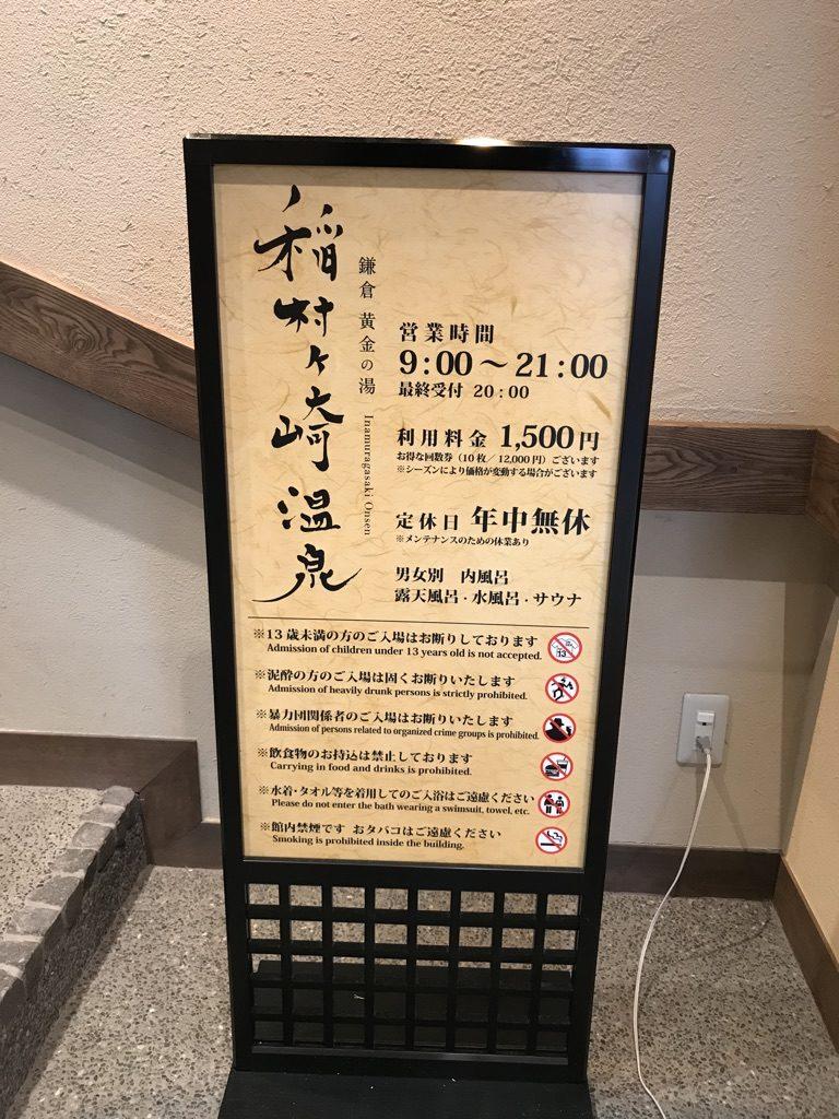 稲村ヶ崎温泉の温泉施設