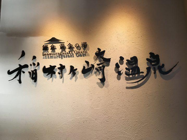 【稲村ヶ崎温泉】湘南の海を望む最高の絶景露天風呂✨