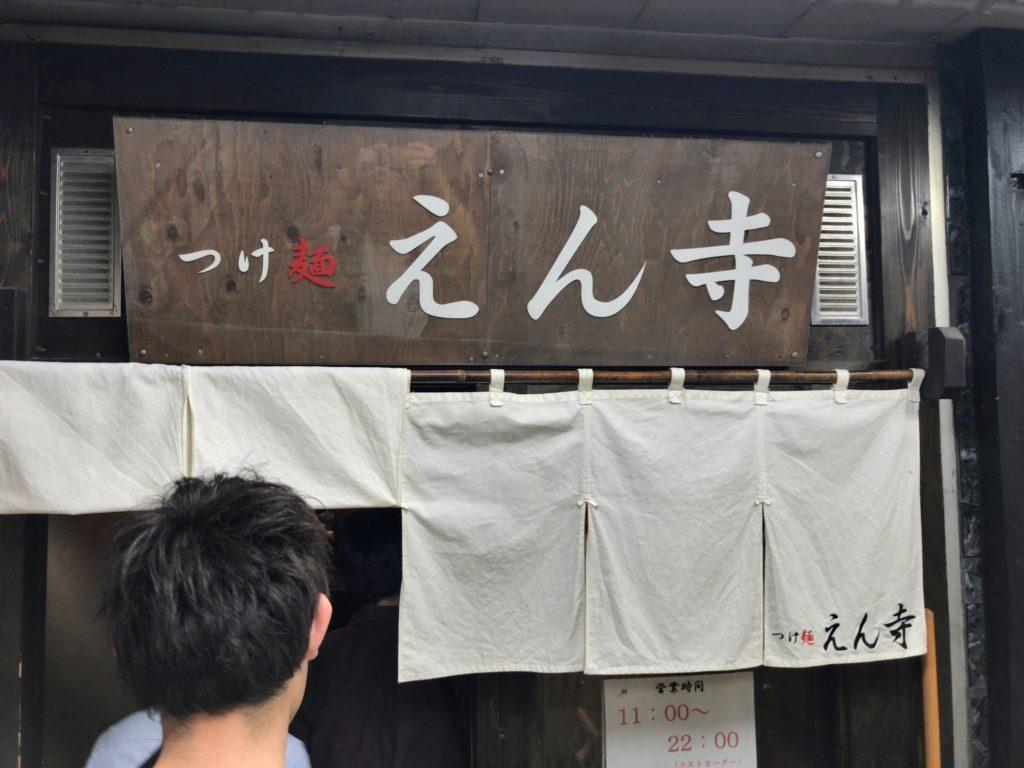 つけ麺えん寺吉祥寺総本店の外観