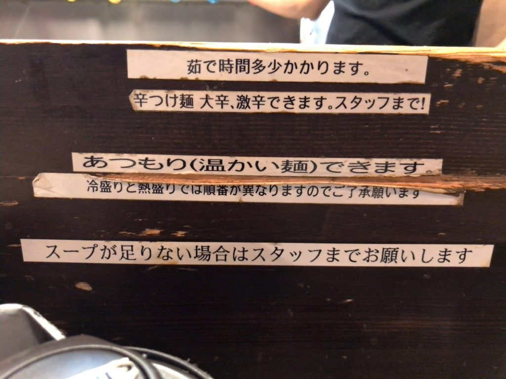 つけ麺えん寺吉祥寺総本店の店内