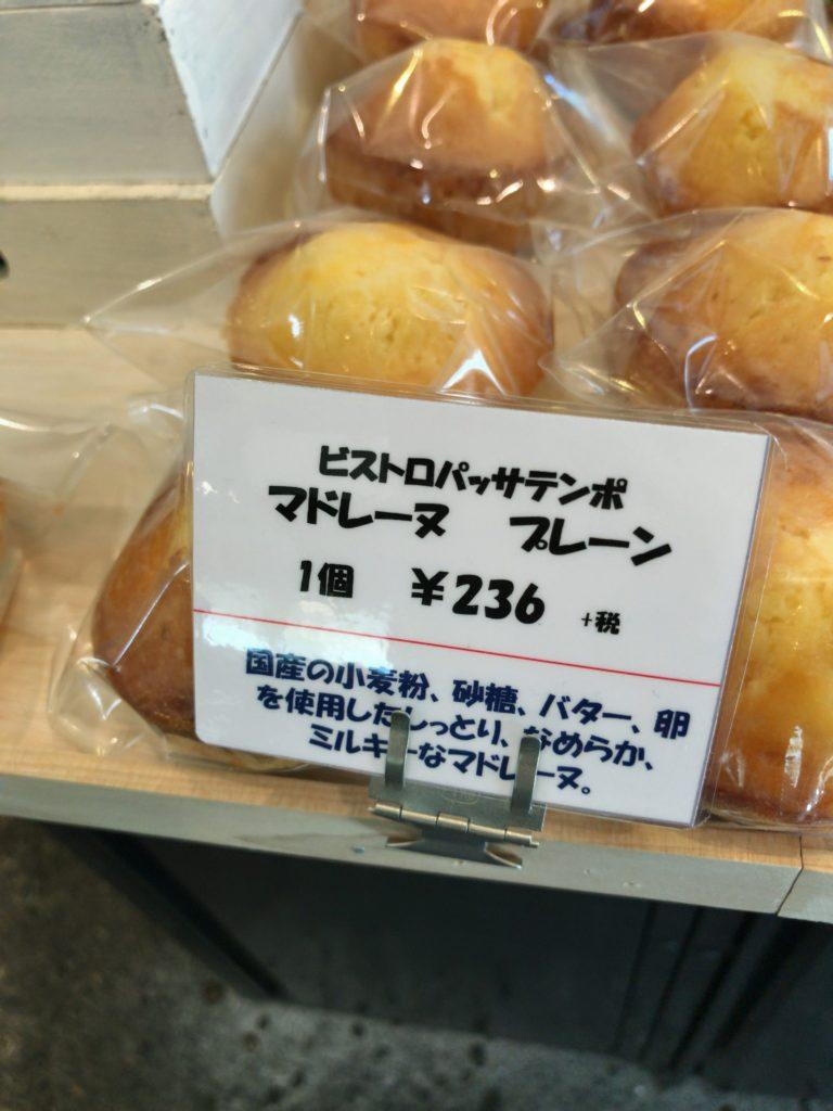 パッサテンポのマドレーヌ(プレーン)236円