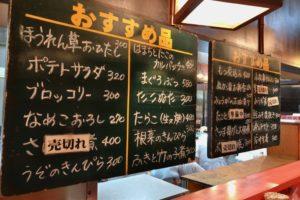綾瀬でグルメを堪能したくなったので… 味安でアラカルト注文!