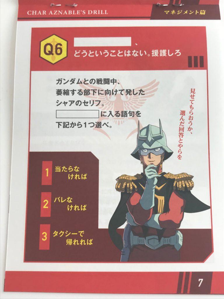 シャア専用ドリル「マネジメント編」は全9問