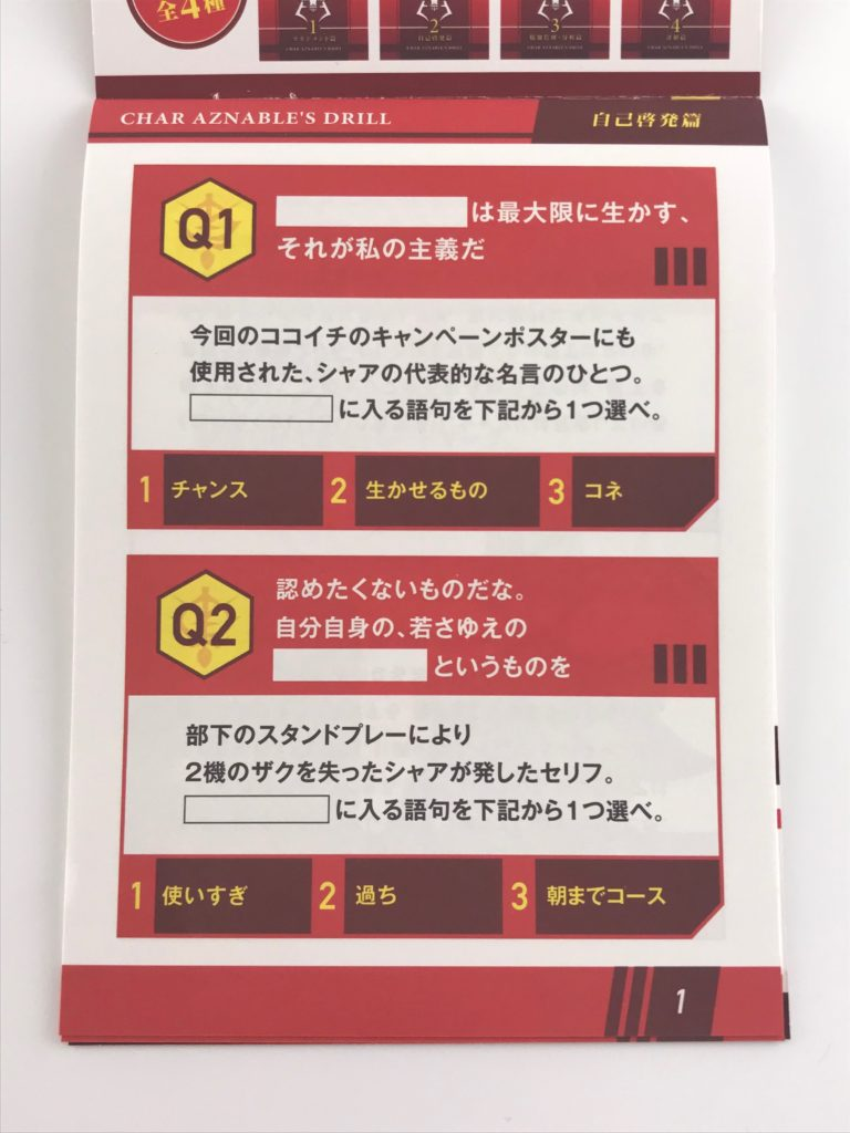 シャア専用ドリル「自己啓発編」も全9問