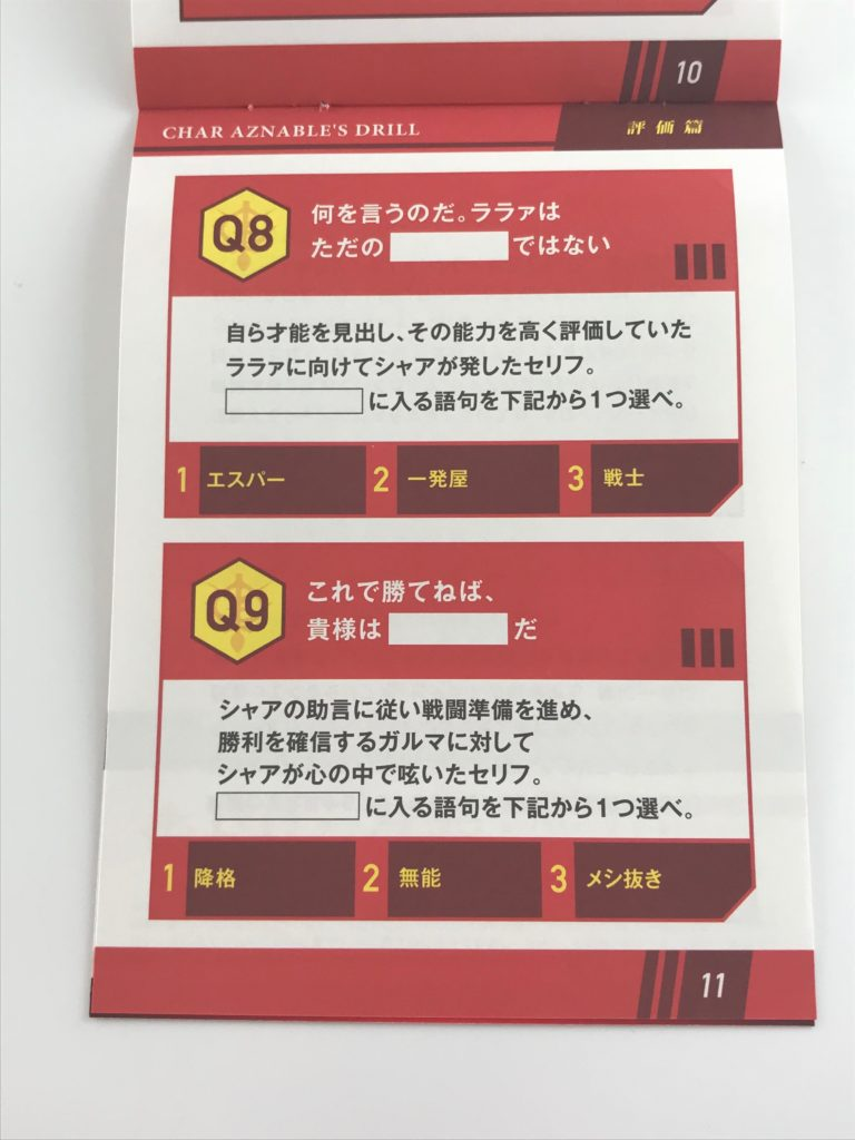 シャア専用ドリル「評価編」も全9問