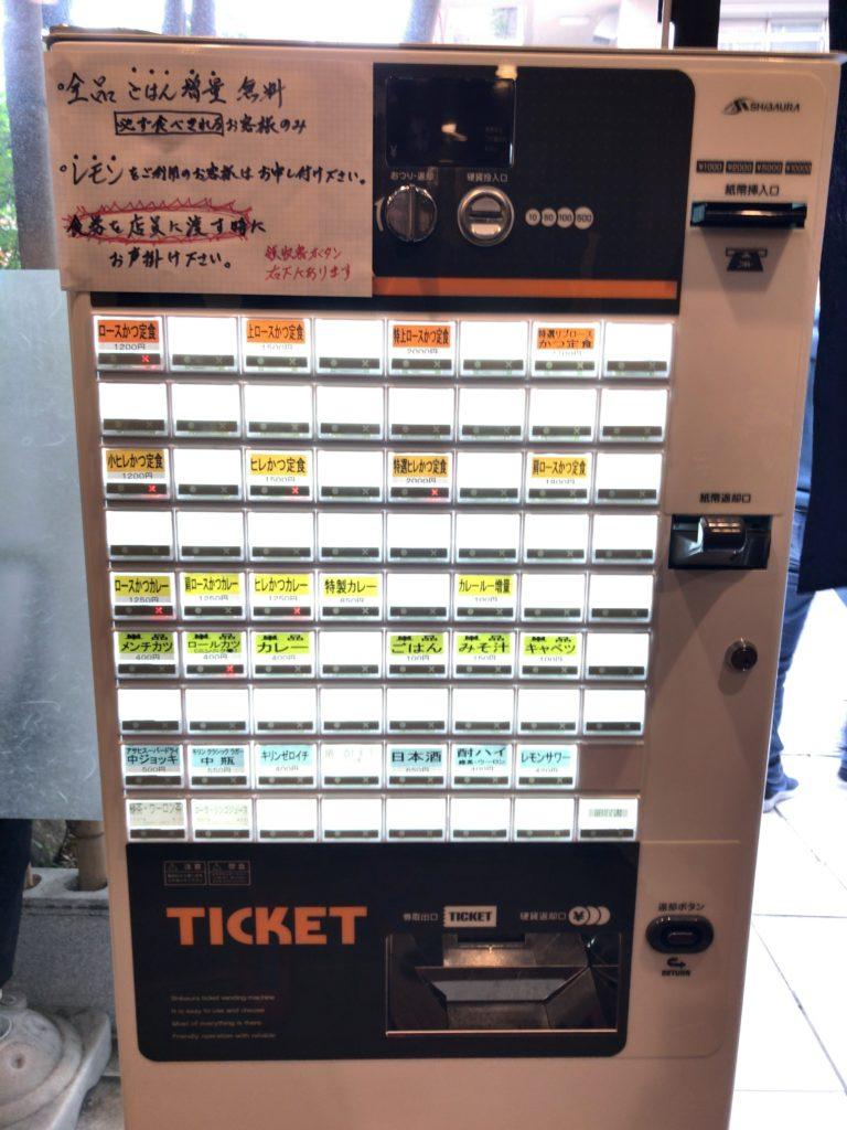 とんかつ瓢の自動券売機