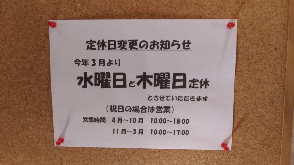 猫雑貨専門店「猫茶家工房」の定休日・営業時間