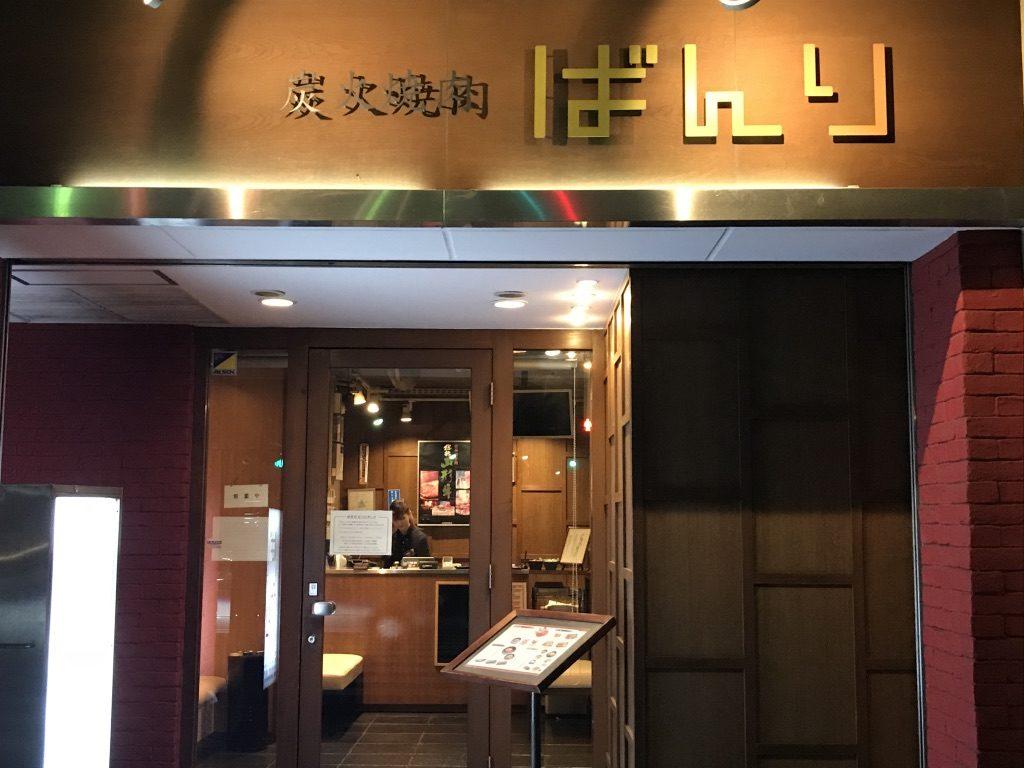 炭火焼肉ばんり綾瀬店の外観