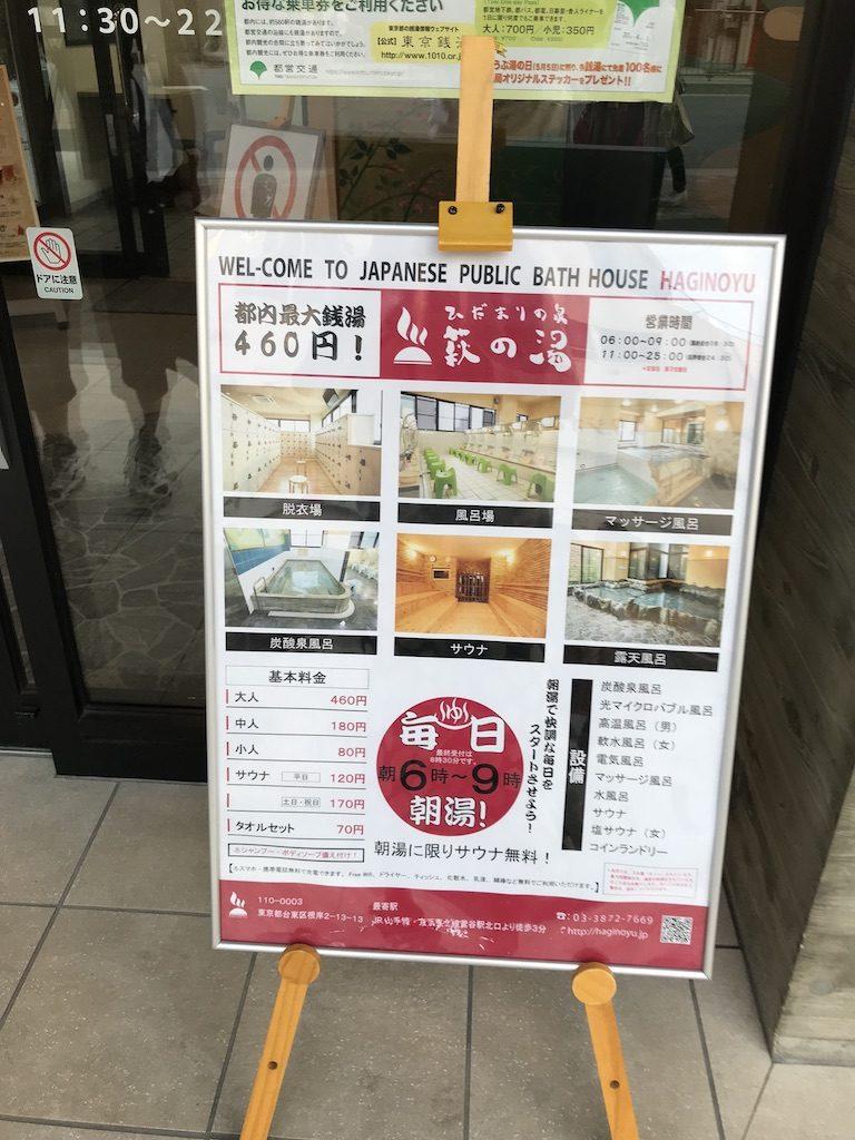 【萩の湯】都内最大の銭湯が460円で利用できる!