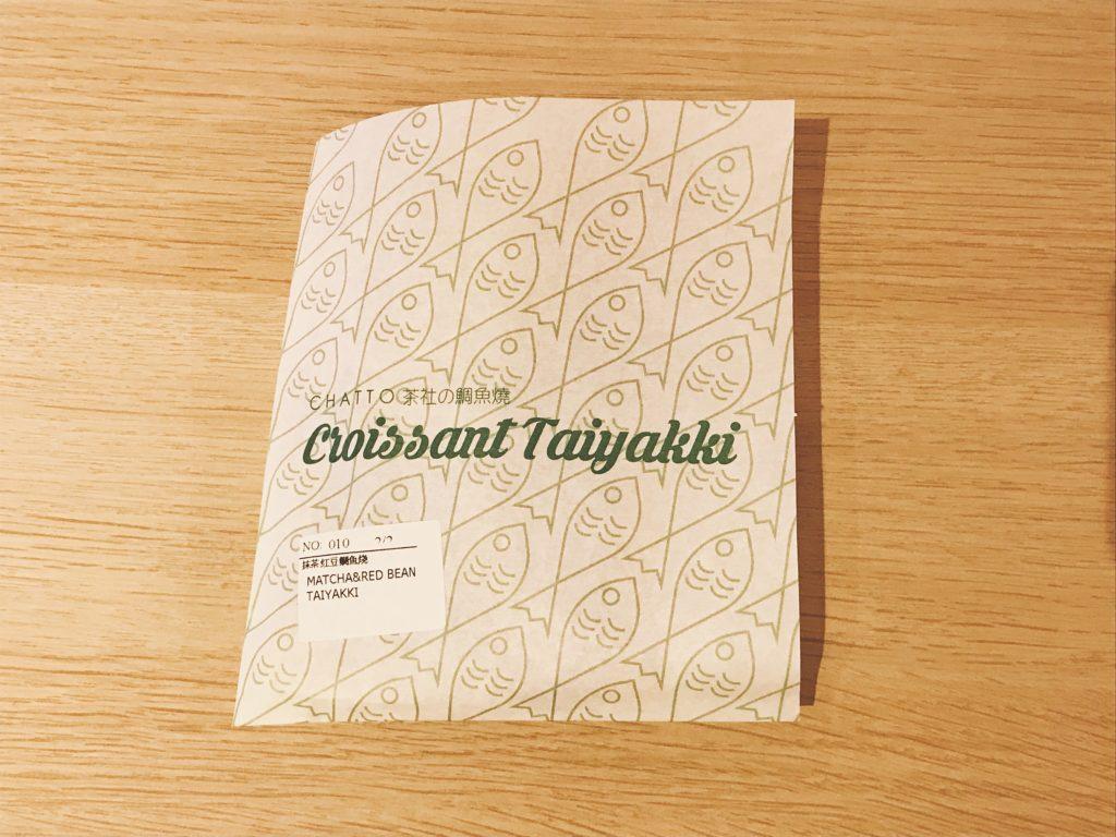ジョホールバルのおしゃれカフェCHATTO(茶社)のクロワッサンたい焼き(確か200円くらい)
