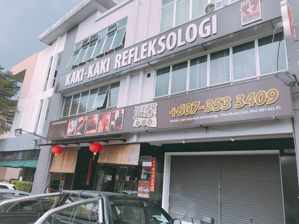 ジョホールバルで日本人に人気のマッサージ店「KAKI KAKI Reflexology TAMAN MOLEK 2」の外観