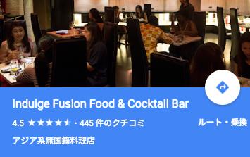 Indulge Fusion Food & Cocktail BarのGoogle評価が凄い!