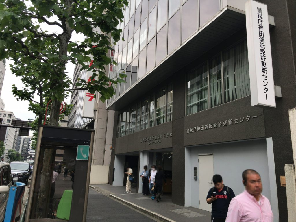 【実録】神田運転免許センターで国際免許の申請・取得をしてきました